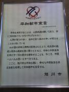 旭川平和委員会青年部