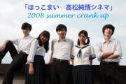 映画「ほっこまい 高松純情シネマ」