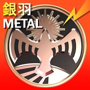 銀羽メタル