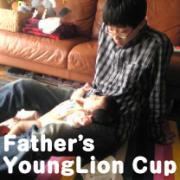 父親ヤングライオン杯