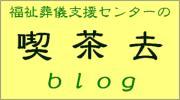 葬儀(多摩地区・東京全域を中心に施行)福祉葬儀ブログ