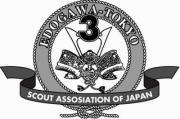 チャレンジ!鉄人EDO3号〜ボーイスカウト江戸川第3団〜