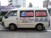 水漏れ・詰まり修理の広島水道センター