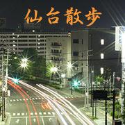 仙台散歩 photos
