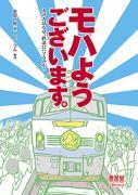 鉄道ブログ『モハよう de キハキハ』