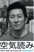 「空気読み」 一人シンクタンク
