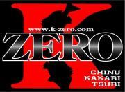 K−zero 〜兼松伸行プロデュース〜