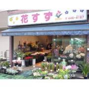 花すずfrom蕨市