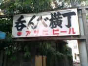 食在王将〜B級グルメ食べある記〜
