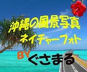 沖縄の風景写真「ネイチャーフォト」