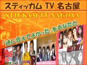 スティッカム TV 名古屋のブログ