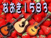 なおき1583