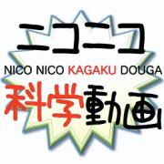 ニコニコ科学動画