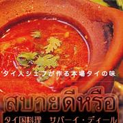 タイ国料理 サバーイ・ディール