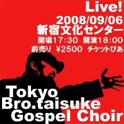 東京 Bro.taisuke Gospel Choir 公式BLOG