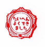 塾バカ日誌 Jハマちゃんの自由研究