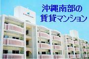 沖縄南部の賃貸マンション 『コーセイマンション』