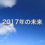 2017年の未来に向けて 2nd.Stage