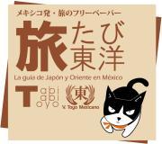 旅たびMexico