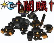 ロボ聖紀C21ギルドブログ ギルド「†闇賊†」日記!!