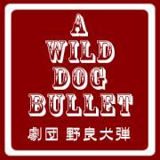 劇団 野良犬弾ブログ