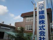 神奈川県小田原市の建築屋さん 太平建築株式会社
