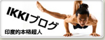 坂東イッキさんのプロフィール