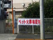 板橋区前野町ペット霊園火葬場建設反対