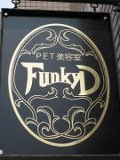 ☆FunkyD plus☆