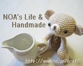 NOA's Life と Handmade
