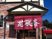 居酒屋 『花咲爺(はなさかじい)』 in 宮崎
