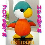沖縄不動産 Jotoブログ