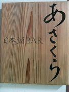 日本酒バー開店日記