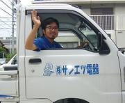 熱田区の電器屋ブログ