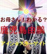 鹿児島UFO(石清水長者丸)大江戸遊歩さんのプロフィール