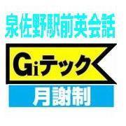 Giテック:大阪泉州・泉佐野市英会話スクール