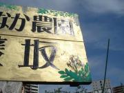 まちなか農園日誌 −仙台のコミュニティを育む畑−