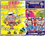千葉県の求人サイト「千葉キャリ」のブログ