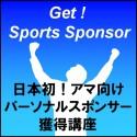 スポーツスポンサー獲得Lab.
