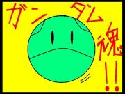 ガンダム魂!!〜ガンダムよ永遠に〜