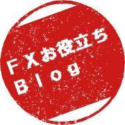 FXお役立ちブログ