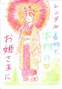 竹松ノ屋〜アンティーク着物のお店〜