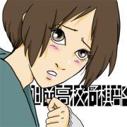 (漫画)旭岡高校将棋部