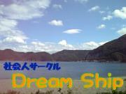 社会人サークル Dream Ship