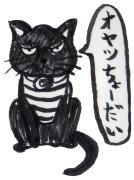 黒猫まんじゅう