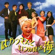 昭和歌謡バンド「はやっさんといつか見た海」ブログ