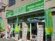 三田店日記