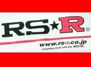 足回り研究所 RS☆R開発部ログ