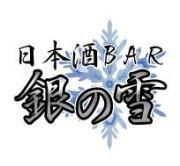 日本酒BAR銀の雪