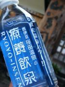 一軒湯宿「桜田温泉」と申します。